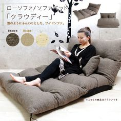 "Low sofa / sofa-bed ""Clough D"" (with two five phases of Lycra inning cushions) (domestic そふぁ chair chair chair natural Shin pull made in sofa sofa bed floor sofa one credit Japan) Small Room Bedroom, Diy Bedroom Decor, Home Decor, Corner Reading Nooks, Space Saving Furniture, Furniture Decor, Single Apartment, Bedroom False Ceiling Design, Floor Seating"