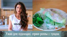 Ужин для худеющих : спринг-роллы с тунцом [Лаборатория Workout]