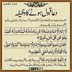 Waking up at night Hadith Quotes, Quran Quotes Love, Quran Quotes Inspirational, Ali Quotes, Islamic Love Quotes, Religious Quotes, Muslim Quotes, Wisdom Quotes, Islamic Knowledge In Urdu