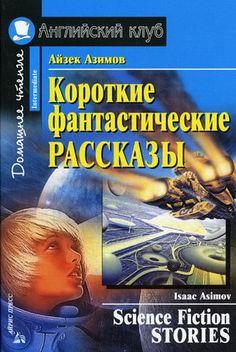 Айзек Азимов. Рассказы аудиокнига слушать онлайн, скачать торрент бесплатно…