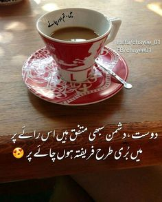 Hassanツ😍😘 Tea Lover Quotes, Chai Quotes, Mom Quotes, Poetry Quotes, Urdu Quotes, Urdu Poetry, Art Village, Poetry Lines, Poetry Feelings