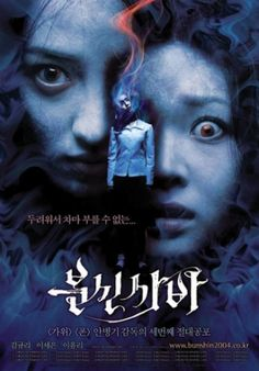 Bunshinsaba - 2004 Korean film. Yu-jin and her blind mother move to a small village from Seoul. On her first day at the new school, she gets picked on by her classmates. Yu-jin puts a curse on the four girls tormenting her through a Ouija Board. One by one they die mysterious, horrible deaths and now the school is enclosed by horror.