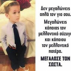 Mom Son, Greek Quotes, Raising Kids, Christian Faith, Medical, Wisdom, Relationship, Letters, Words