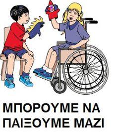 ...Το Νηπιαγωγείο μ' αρέσει πιο πολύ.: 3 Δεκεμβρίου: Παγκόσμια Ημέρα Ατόμων με Ειδικές Ανάγκες ...Ο Κωνσταντίνος κια 2 κυρίες από τα ΚΕΔΔΥ Σερρών, μας επισκέφτηκαν Hearing Impaired, Family Guy, Teacher, Clip Art, Education, Comics, School, Blog, Fictional Characters