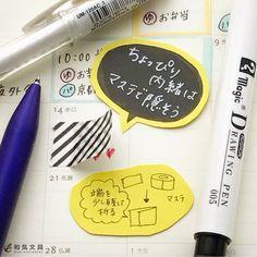 手帳に書いた『ちょっぴり内緒の予定』は マスキングテープで隠してみましょ マスキングテープの端を少し残して折りたたみ、 隠したい予定に貼る。 ペラっとめくればウフフな予定が(^^) ちょっとしたお遊び