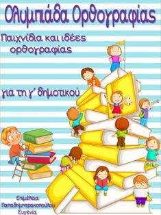 Ολυμπιάδα ορθογραφίας. Δημιουργικές ορθογραφικές δραστηριότητες για τ… St Joseph, Clever Bathroom Storage, Learn Greek, Back 2 School, School Life, School Stuff, School Themes, Dyslexia, Kids Corner