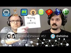 Подкаст №51 Ехидно и Утконос (видео) | Ехидно и Утконос