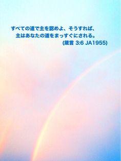 箴言3章6節