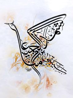 African Symbols, Photography Logos, Islamic Calligraphy, Islamic Art, Workout Posters, Writings, Painting, Ss, Sketch