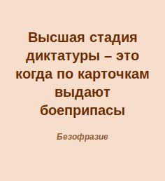 iurovetski.com, юмор, диктатура, карточки, боеприпасы