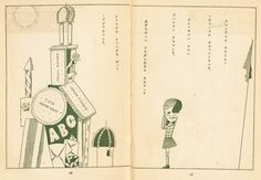 武井武雄のおもちゃ箱 (Toy Box, illustrations by Takeo Takei, 昭和2 [1927]) Love the use of English and French in the illustrations with all katakana text throughout.
