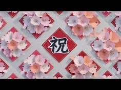卒業・入学掲示「立体桜」kimie gangi 3D sakura pop up decoration on a wall - YouTube