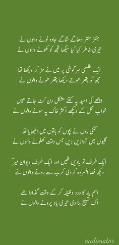 Kinds Of Poetry, Sufi Poetry, Urdu Thoughts, Fashion Beauty, Language, Speech And Language, Language Arts