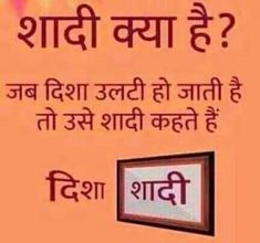 Ideas For Funny Life Quotes For Women Hilarious Humour Hindi Quotes Images, Funny Quotes In Hindi, Funny Attitude Quotes, Jokes In Hindi, Funny Quotes About Life, Jokes Quotes, Sarcastic Quotes, New Quotes, Funny Sarcastic