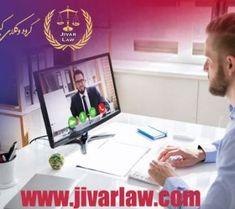بهترین وکیل کیفری یا جزائی در تهران   گروه وکلای کیفری ژیوار   09020038664 Litigation Lawyer