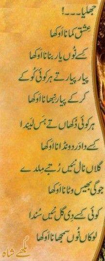 Bulleh Shah Punjabi Poetry: 'Jhalia, Ishq Kamana okha, kisay noo yar banana okha'-Bulleh Shah sufi kalam