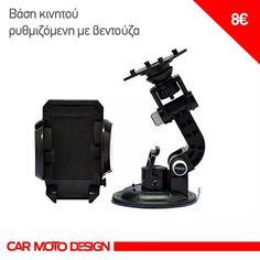 """Η Car Moto Design σας αγαπάει και σας προσέχει!  Για να είστε """"άπλες"""" όλες τις εποχές ρίξτε μια ματιά στις #βάσεις για κινητά, tablet και ποτήρια που θα είναι μαζί σας σε κάθε ταξίδι!  ☎️ 2315534103 📱6978976591 ➡️ ΠΟΛΥΤΕΧΝΙΟΥ 18 ΕΥΚΑΡΠΙΑ ΘΕΣΣΑΛΟΝΙΚΗΣ  #carmotodesign #οικαλύτερεςτιμές #οτιαναζητάς #θατοβρείςεδώ #becarmotodesigner Moto Design"""