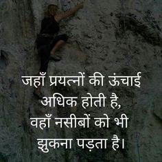 Ofc# zid ki bhi yeh zid h is bar ki ziddi sa dil mra har bar chahe ki tu mre zid sa junnon ho jaye ar hm ek duje ko paa jaye 🌟🌟P❤R Hindi Qoutes, Jokes In Hindi, Motivational Thoughts, Motivational Quotes, Inspirational Quotes, Like Quotes, Short Quotes, Deep Words, True Words