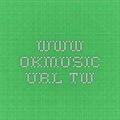 www.okmusic.url.tw