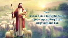 Αυτοί που ο Θεός θα σώσει έχουν την πρώτη θέση στην καρδιά Του One Hundred Fifty, Music Sing, Tagalog, Chor, Ancient Greece, Psalms, Youtube, Believe, Spirituality