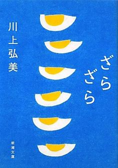 The simplicity of Japanese illustrations always strikes me as beautifully refreshing.