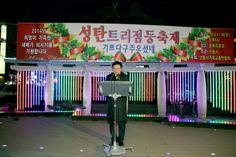 권영세 안동시장이 문화의 거리에서 열린 2013 성탄트리 점화식에 참석하여 축사를 하고 있다(2013. 11. 30).