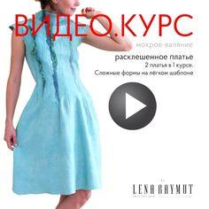 Купить Видео курс по валянию платья: 2 в 1 Сложные формы на легком шаблоне