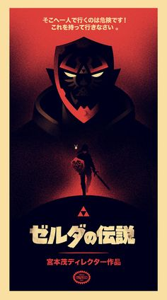 The Legend of Zelda poster by Olly Moss.