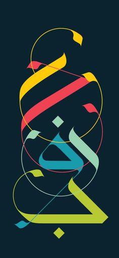 Spirit - Arabic Calligraphic Script by Ruh Al-Alam, via Behance: