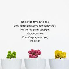 Να κοιτάς τον εαυτό σου στον καθρέφτη Happy Quotes, Me Quotes, Happy Name Day, Funny Greek, Greek Quotes, True Words, Positive Thoughts, Picture Quotes, Quote Of The Day
