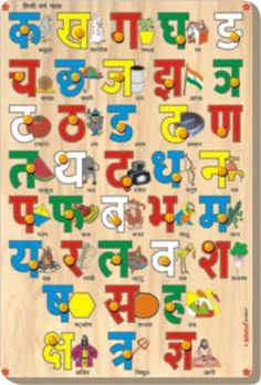 Hindi swar chart hindi pinterest chart alphabet worksheets hindi alphabet tray kids ccuart Images