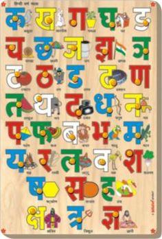 Hindi alphabet tray kids