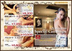 ザ・シーズンズ岡山店「Autumn Special Campaign」(~2013.11.30)