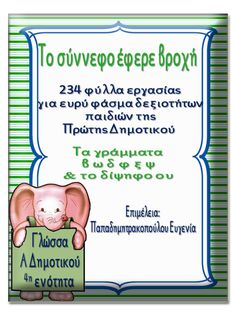 School Life, Back To School, Greek Language, School Themes, Book Activities, Special Education, Fails, Preschool, Presentation
