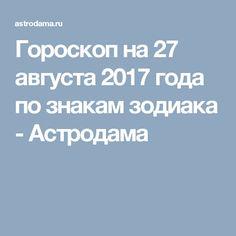 Гороскоп на 27 августа 2017 года по знакам зодиака - Астродама