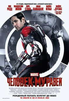 Pôster russo de O Homem-Formiga é uma obra de arte. #Marvel