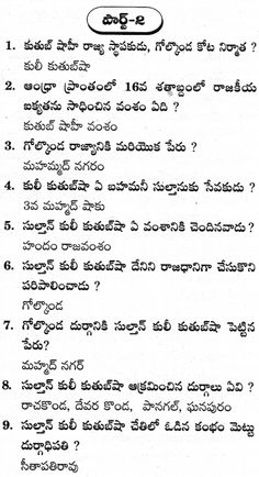 Telangana history in Telugu బిట్ బ్యాంక్ Gernal Knowledge, Knowledge Quotes, Indian Constitution, Class Notes, Brain Waves, History Class, Study Materials, History Facts, Telugu