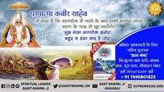 lord kabir place Verse 4 of Gita chapter 15 says that after searching for the saint, identify the God whose seeker after going to the refuge, does not return to the world, that is, Satlok Christmas Tree Drawing, Christmas Tree Pictures, Colorful Christmas Tree, Fitness Motivation, Sunday Motivation, Heaven Pictures, God Pictures, Believe In God Quotes, Quotes About God