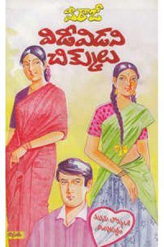 Veedividani Chikkulu (విడివడని చిక్కులు) by Veeraji (వీరాజి) - Telugu Book Novel (తెలుగు పుస్తకం నవల) - Anandbooks.com