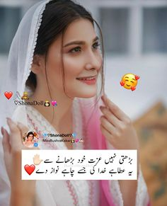 Urdu Poetry 2 Lines, Simple Love Quotes, Welcome To The Group, Islamic Videos, Posts, Girls, Qoutes Of Love, Toddler Girls, Messages