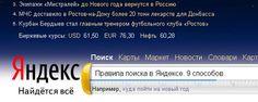 Правила поиска в Яндексе. 9 способов.  https://vk.com/wall278458777_65