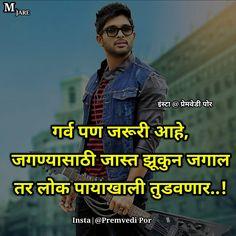 Attitude Attitude Status, Attitude Quotes, Me Quotes, Marathi Love Quotes, Marathi Status, Self Improvement Tips, Badass Quotes, Thoughts, Collection