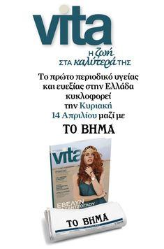 Αδυνατίστε τρώγοντας όλη μέρα   Vita.gr Diet, Banting, Diets, Per Diem, Food