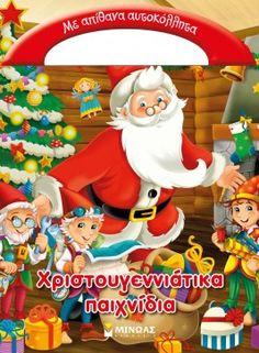 ΧΡΙΣΤΟΥΓΕΝΝΙΑΤΙΚΑ ΠΑΙΧΝΙΔΙΑ ΜΕ ΑΠΙΘΑΝΑ ΑΥΤΟΚΟΛΛΗΤΑ Frosted Flakes, Elf On The Shelf, Holiday Decor, Box, Christmas, Gifts, Home Decor, Xmas, Snare Drum