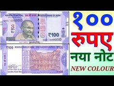 आने वाला है ₹ 100 RUPEES Ka Naya Note | New Rs 100 Note Currency - YouTube Bank Of India, Rare Coins, The 100, Notes, Youtube, Color, Report Cards, Colour, Notebook