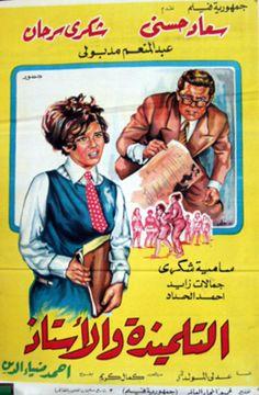 Egypt movie, 1968
