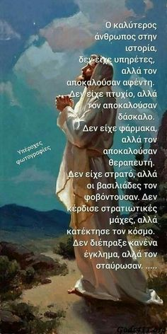 Reality Quotes, Life Quotes, Orthodox Prayers, Pictures Of Jesus Christ, Religion Quotes, Perfect Word, Good Morning Messages, Greek Quotes, Christian Faith