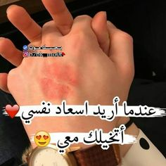 Arabic English Quotes, Arabic Love Quotes, Alphabet Tattoo Designs, Roman Love, Arabic Phrases, Beautiful Arabic Words, Love Words, Good Morning, Messages
