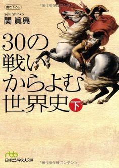 30の戦いからよむ世界史〈下〉 (日経ビジネス人文庫) 関 眞興, http://www.amazon.co.jp/dp/4532197031/ref=cm_sw_r_pi_dp_PueUsb0FWP9ME