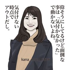 Captions, Inspirational Quotes, Humor, Words, Instagram, Japanese Language, Languages, Life Coach Quotes, Inspiring Quotes